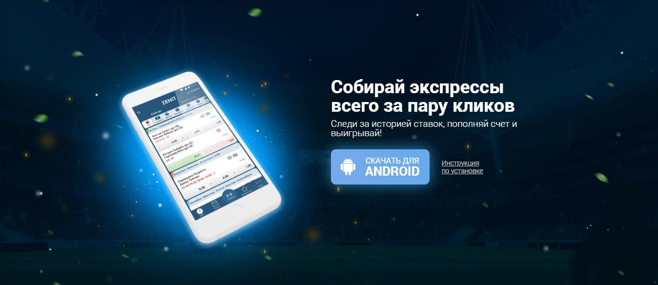 Скачать Зенит бет зеркало в Молдавии