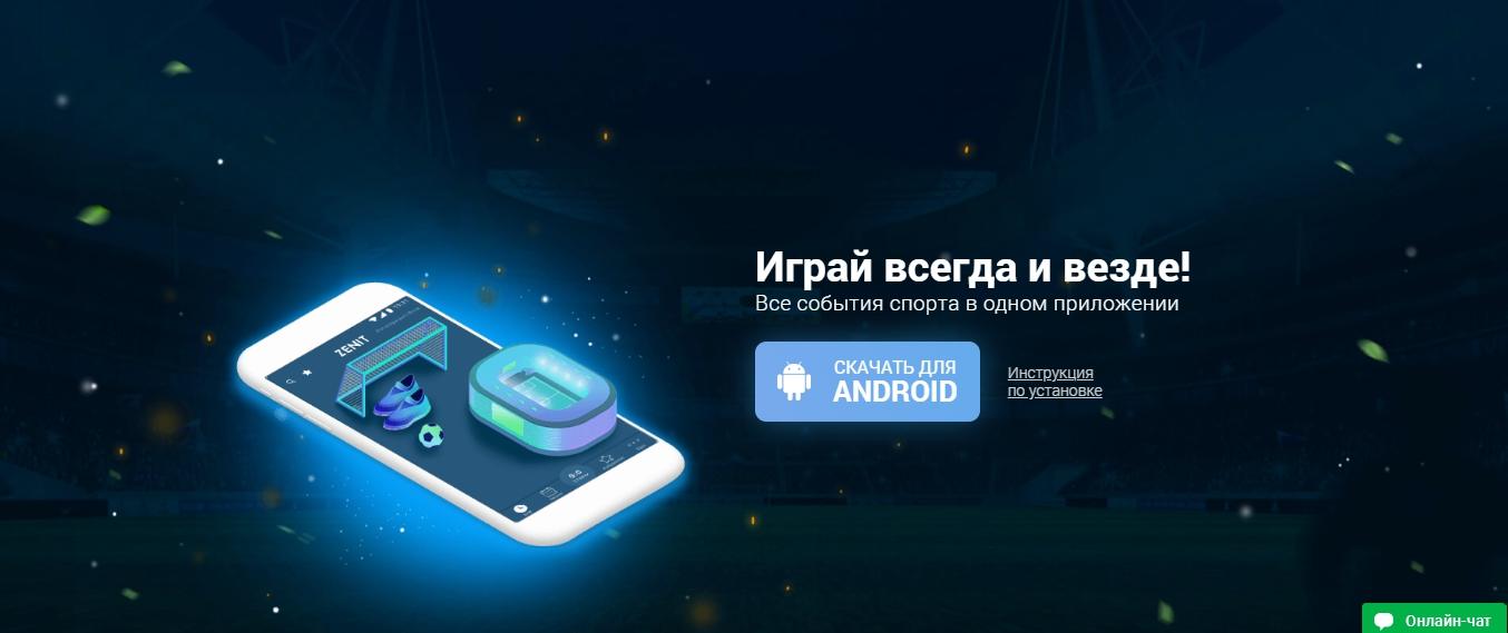 Зенит Бет мобильное приложение